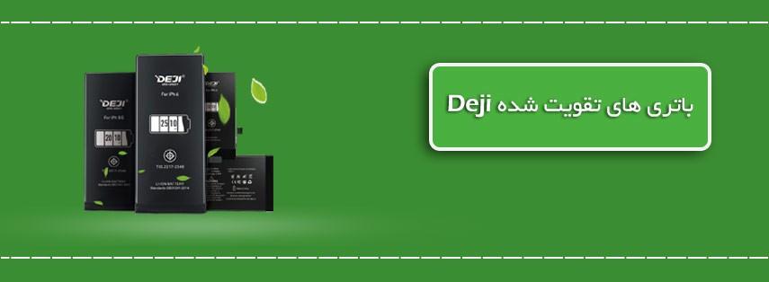 deji-battery