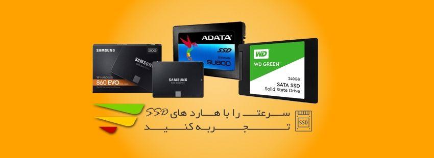 فروش هاردهای پرسرعت SSD