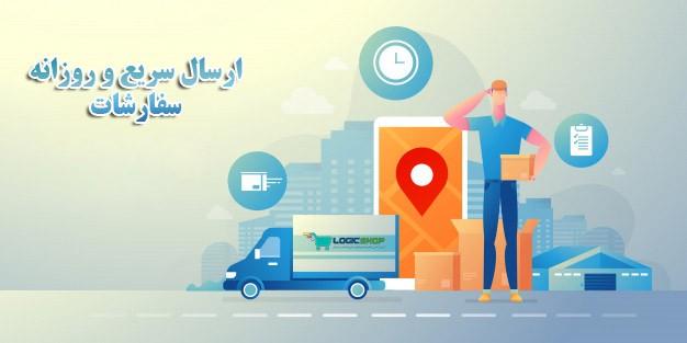 شیوه ارسال فروشگاه لاجیک شاپ