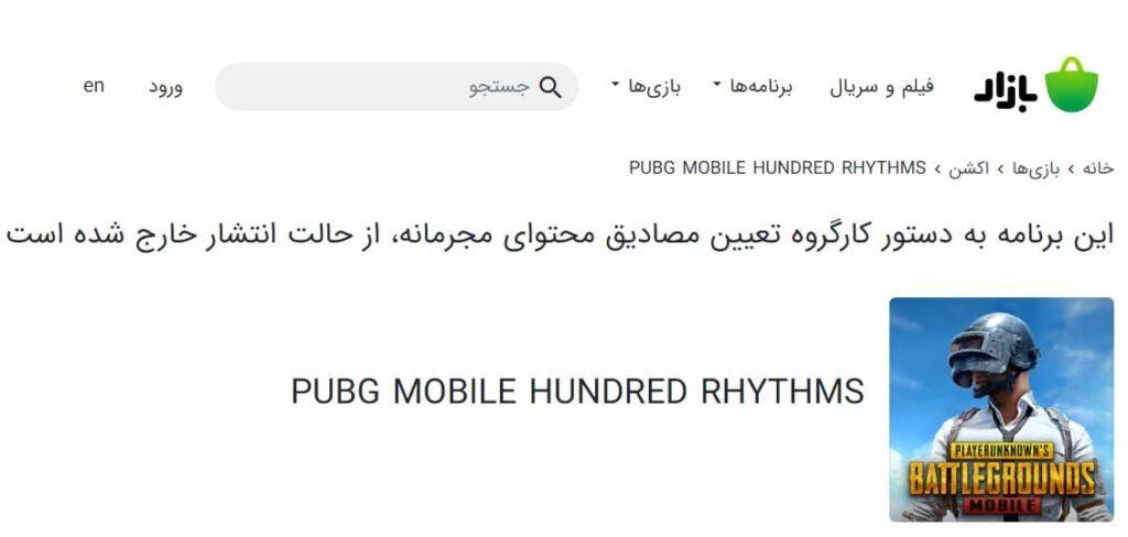 موبایل 2 پابجی موبایل از کافه بازار و سایر منابع دانلود ایرانی حذف شد!